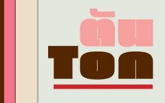 Ton-Thumbnail