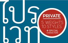 Private-banner