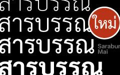 sarabun-mai-banner