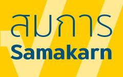 Samakarn-thump