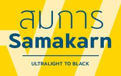 samakarn-banner
