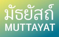 Muttayat-thump
