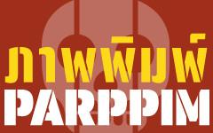 Parppim-Banner