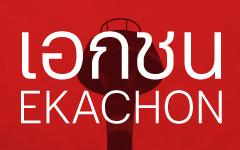 Ekachon-Banner
