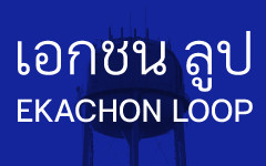 ekachon-loop-small2