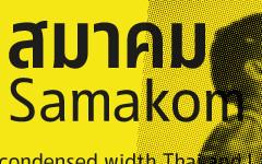 samakom-small2